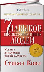 Книга 7 навыков высокоэффективных людей. Краткая версия. Автор - Стивен Кови (Альпина)