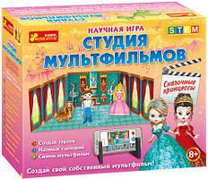 """Студия мультфильмов \""""Сказочные принцессы\"""" 12117005Р"""