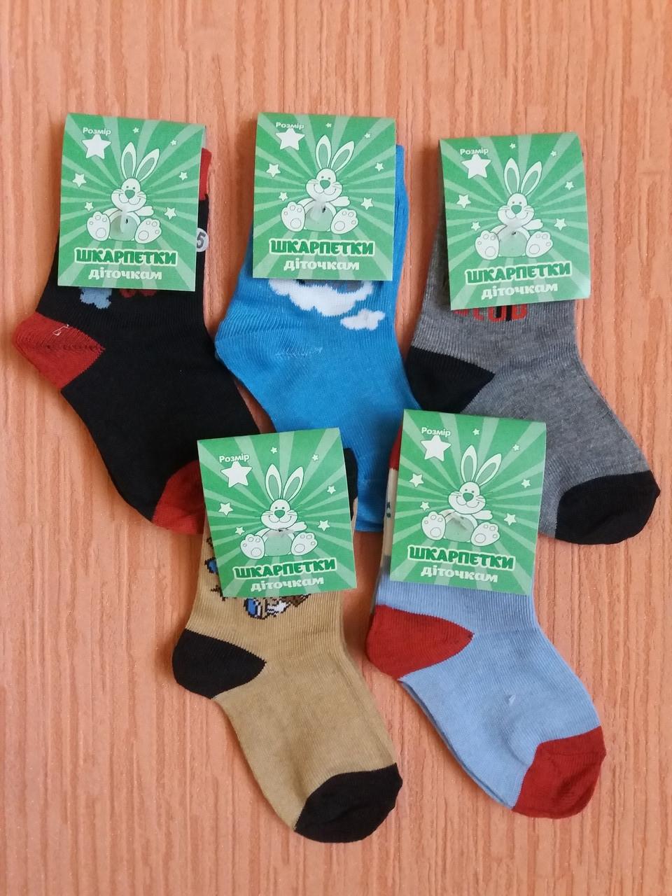 Шкарпетки дитячі бавовна на хлопчиків 0,6-1; 2-3; року. Від 12 пар по 6грн