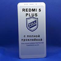 Захисне скло для Xiaomi Redmi 5 Plus Біле з повною проклейкою