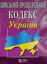 Цивільний процесуальний кодекс України станом на 01.03.2020