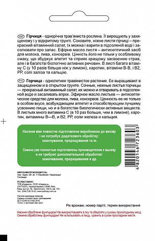 Гірчиця японська Зелена мізуна  0,3 г. СЦ, фото 2