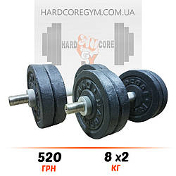 Гантелі  2х8 кг