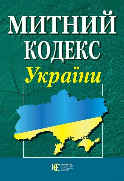 Митний кодекс України 20.02.2020 (у редакції закону № 440-IX від 14.01.2020 )