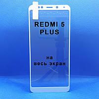Защитное стекло для Xiaomi Redmi 5 Plus Белое на весь экран