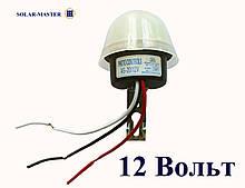 12 Вольт сумеречное фотореле «день–ночь»,  датчик освещенности AS-20 12V уличный