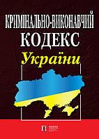 Кримінально-виконавчий кодекс України Правила внутрішнього розпорядку установ виконання покарань 1.11.2019