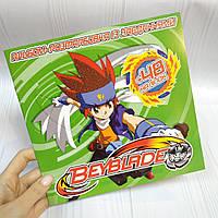 Альбом-розфарбовка із завданнями 48 наліпок: Бэйблейд