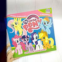 Альбом-розфарбовка із завданнями 48 наліпок: My Litty pony