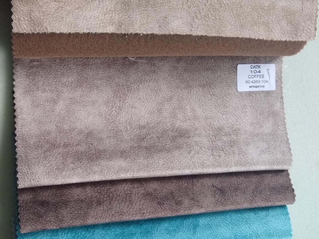 Мебельная велюровая ткань Силк 104 кофи SILK 104 COFFEE