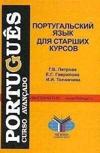 Г. В. Петрова, Е. Г. Гаврилова, И. И. Толмачева  Португальский язык для старших курсов