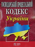 Господарський процесуальний кодекс України. Станом на 05.11.2019