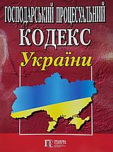 Господарський процесуальний кодекс України станом на 01.03. 2020 НОВИЙ!!!