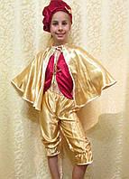Прокат детского карнавального костюма для мальчика Пажа или Принца
