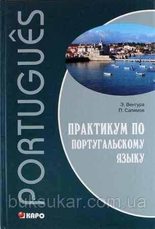 Практикум з португальської мови