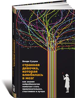 Книга Странная девочка, которая влюбилась в мозг. Автор - Венди Сузуки, Билли Фицпатрик (Альпина)
