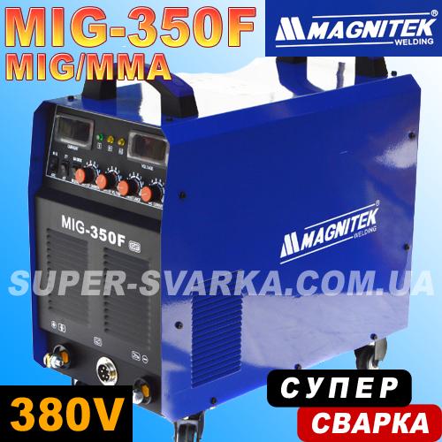 Magnitek MIG 350F (380В) сварочный полуавтомат