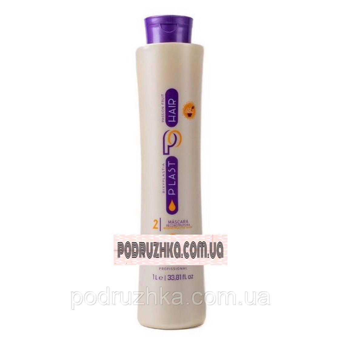 Бискипластия Plast Hair Bixyplastia Passion Fruit (шаг 2), 500 мл