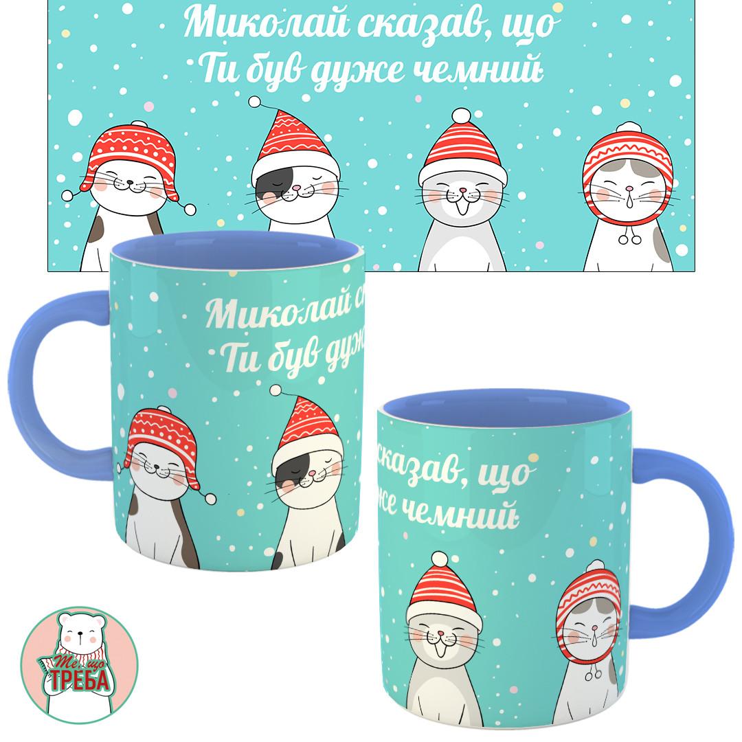 """Горнятко / чашка подарункове """"Миколай сказав, що ти був дуже чемний"""" Голубий"""