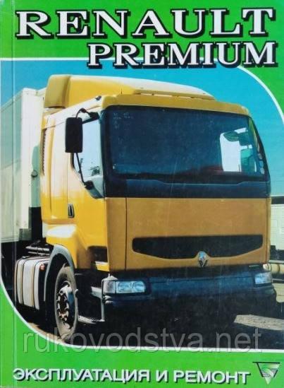 Книга Renault Premium 1993-2006 Пособие по ремонту и эксплуатации