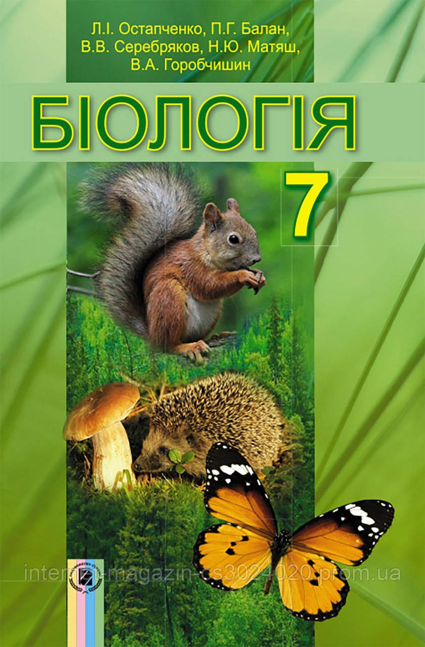 Біологія 7 клас. Підручник. Остапченко Л. І.