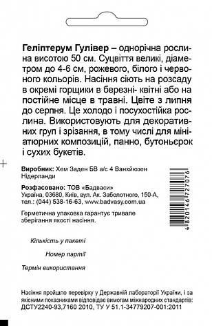 Геліптерум розеум Гулівер, суміш,  0,1 г. СЦ, фото 2