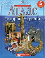 Атлас Історія України для 5 класа. (вид: Картографія)