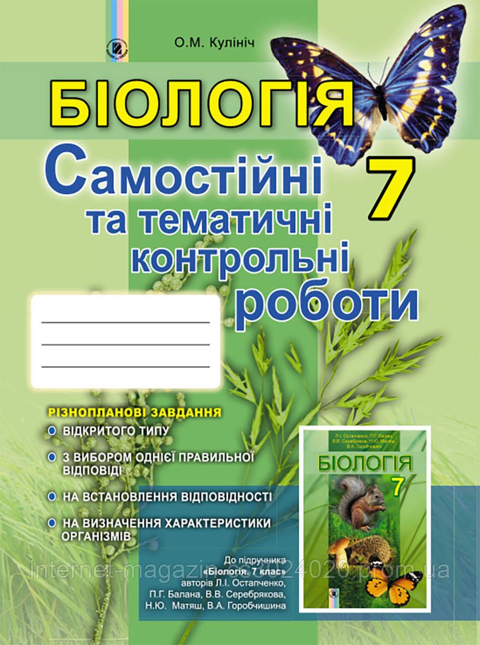 Біологія 7 клас. Зошит для самостійних та тематичних контрольних робіт. Кулініч О. М.