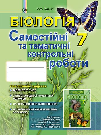 Біологія 7 клас. Зошит для самостійних та тематичних контрольних робіт. Кулініч О. М., фото 2