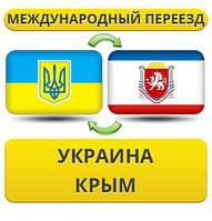 Международный Переезд Украина - Крым - Украина