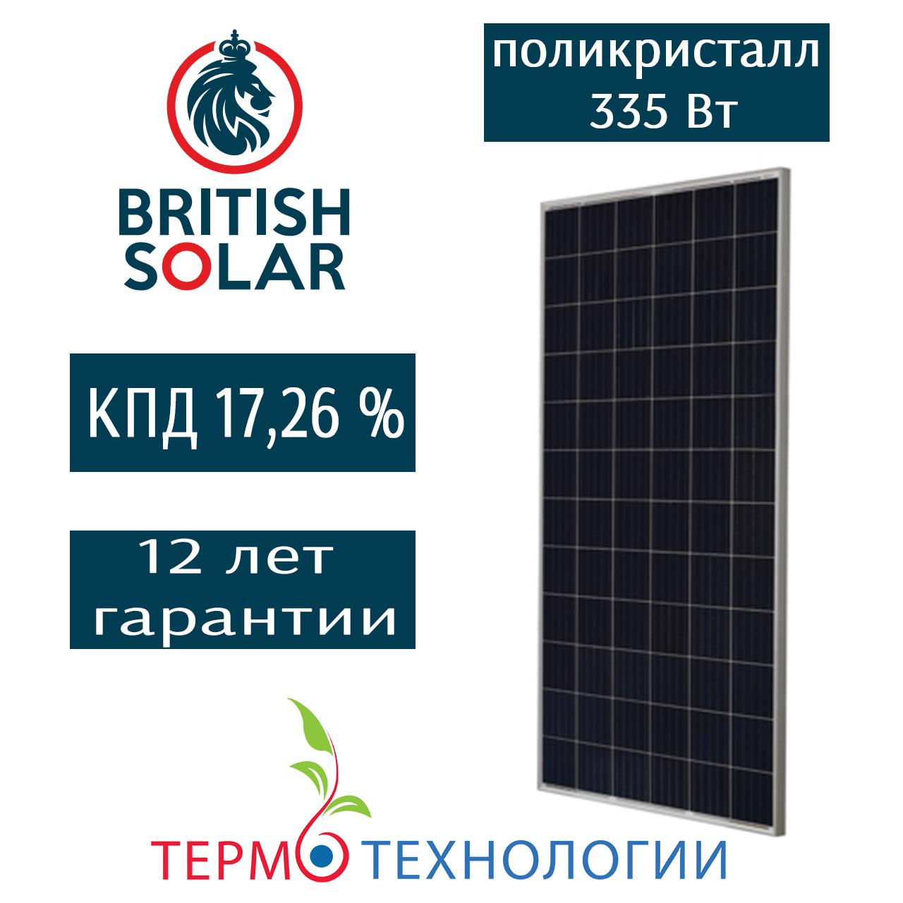 Солнечная батарея British solar 335 Вт, Poly