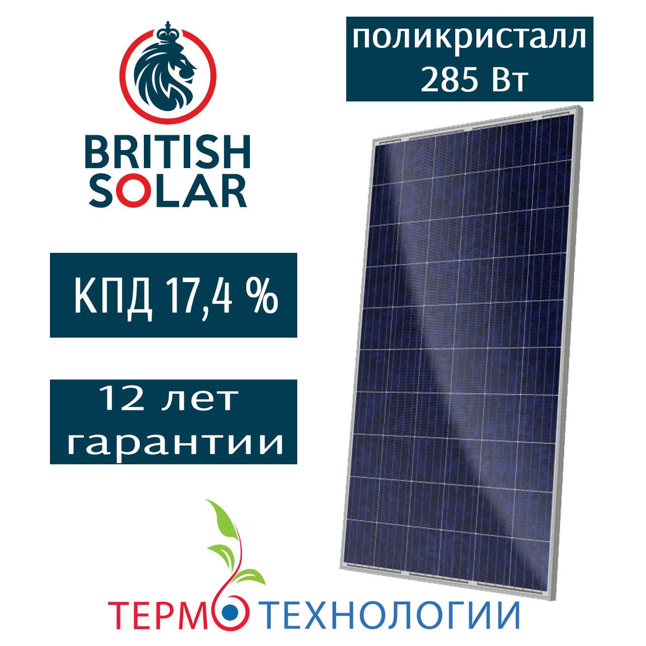 Солнечная батарея British solar 285 Вт, Poly
