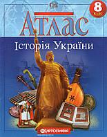 Атлас Історія України для 8 класа. (вид: Картографія)