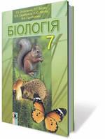 Біологія, 7 кл. Автори: Остапченко Л.І.,Балан П.Г.