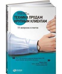 Книга Техніка продажів великим клієнтам. 111 запитань і відповідей. Автор - Євген Колотілов (Альпіна)
