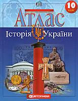 Атлас Історія України для 10 класа. (вид: Картографія)