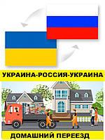Международный переезд из Киева в Орел. Перевозка личных вещей, мебели в  Россию, СНГ