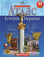 Атлас Історія України для 11 класа. (вид: Картографія)