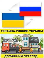 Международный переезд из Киева в Чебоксары. Перевозка личных вещей, мебели в  Россию, СНГ