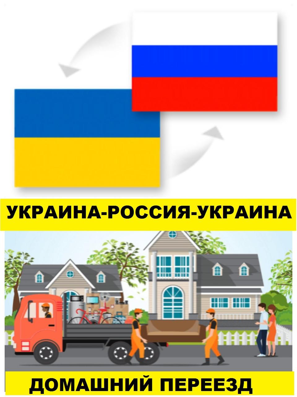 Международный переезд из Киева в Йошкар-Олу. Перевозка личных вещей, мебели в  Россию, СНГ