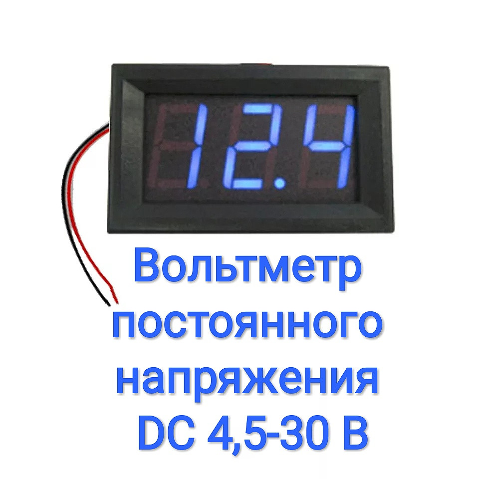 Вольтметр постійної напруги DC 4,5-30 В синій дисплей
