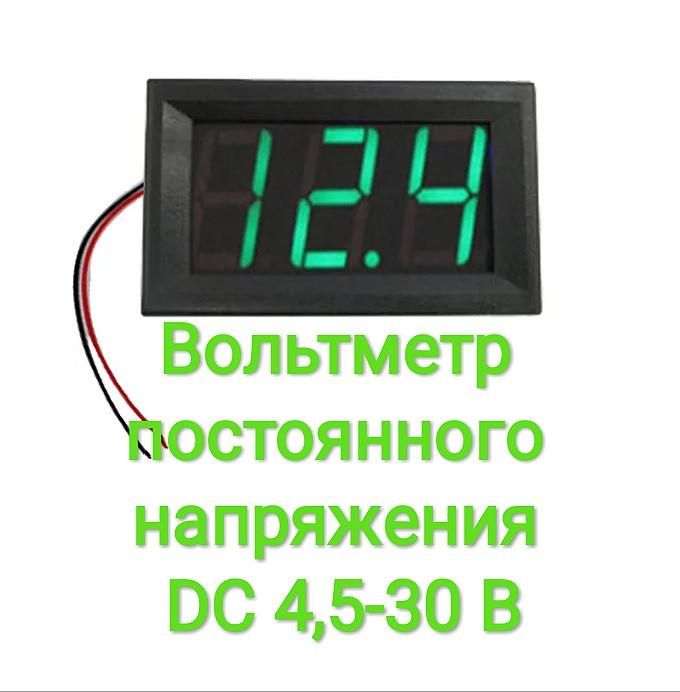 Вольтметр постоянного напряжения DC 4,5-30 В зеленый дисплей