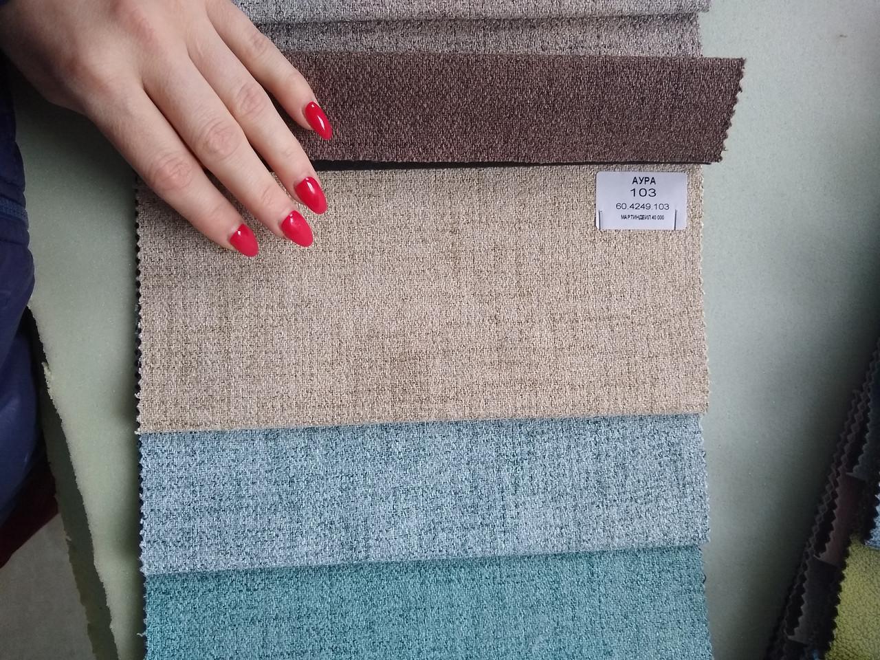 Обивка для дивана ткань рогожка АУРА 103