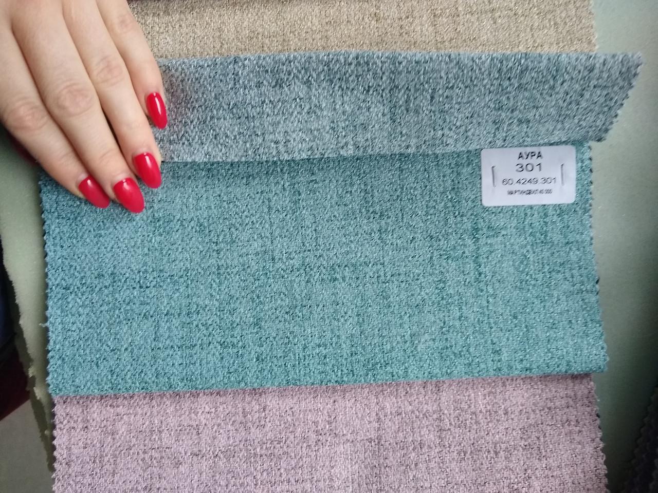 Обивка для дивана ткань рогожка АУРА 301