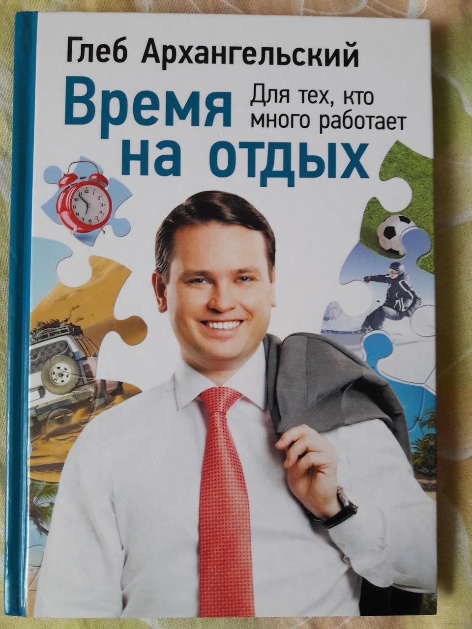 Книга Час на відпочинок. Для тих, хто багато працює. Автор - Гліб Архангельський (Альпіна)