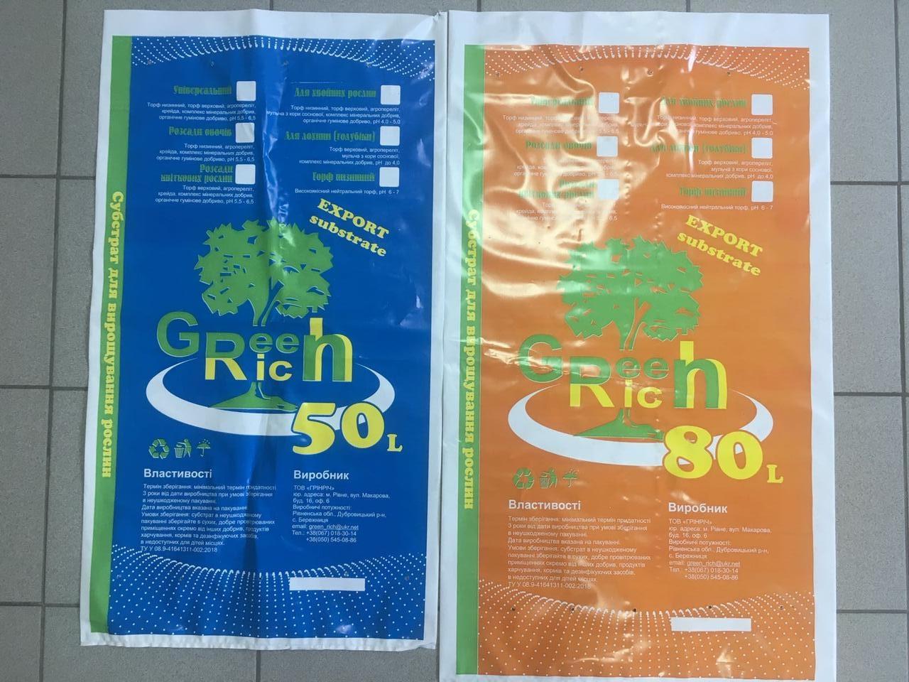 "Субстрат для розсади овочів ""Грінріч"" 50л"