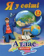 Атлас Я у світі  для 3-4 класів. (вид: Картографія)