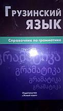Грузинська мова .