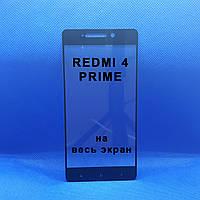 Защитное стекло для Xiaomi Redmi 4 Prime Черное на весь экран