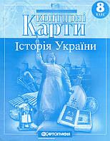 Контурні карти з історії України для 8 класа. (вид: Картографія)